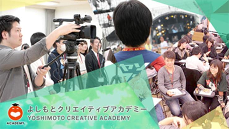 よしもとクリエイティブアカデミーの写真