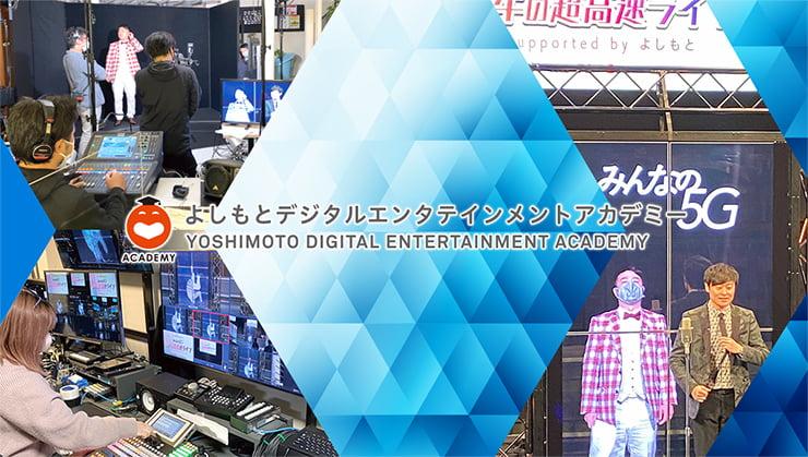 よしもとデジタルエンタテインメントアカデミーの写真