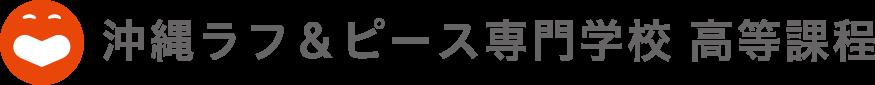 沖縄ラフ&ピース専門学校高等課程